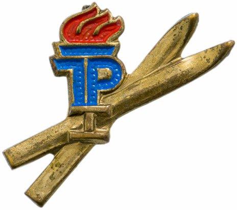 купить Значок Пионер - лыжник   Наградной пионерский знак ГДР  тяжелый металл