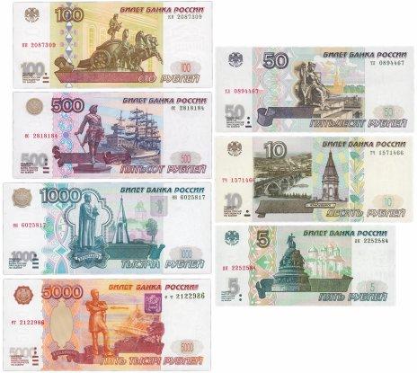 купить Полный набор банкнот образца 1997 года (без модификации) 5, 10, 50, 100, 500, 1000 и 5000 рублей (7 боны)