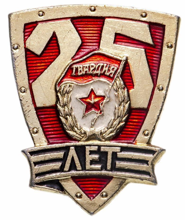 """купить Значок СССР""""25 лет победы ВОВ""""."""