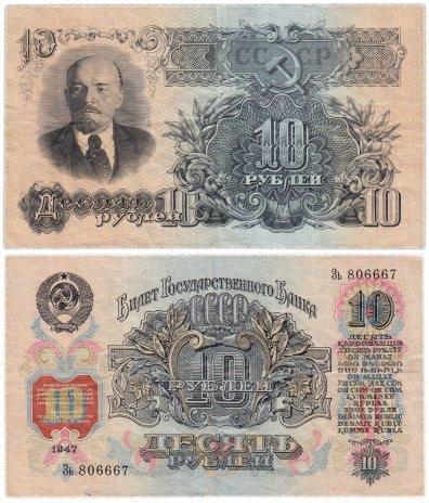 купить 10 рублей 1947 16 лент в гербе, тип литер Большая/маленькая, 2-й тип шрифта, В47.10.6 по Засько