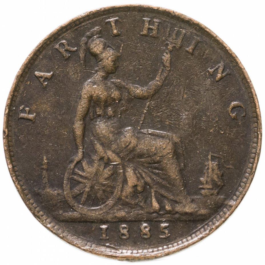 купить Великобритания 1 фартинг (farthing) 1885