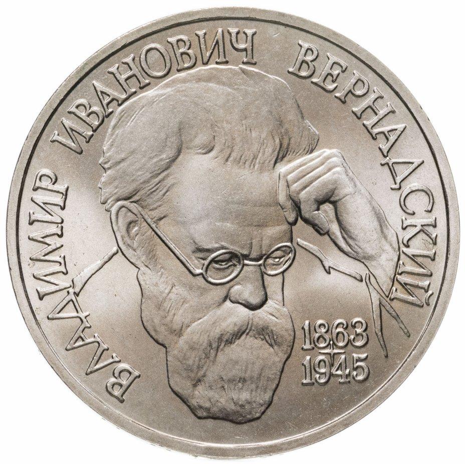 купить 1 рубль 1993 ЛМД 130-летие со дня рождения В.И.Вернадского