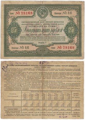купить Облигация 25 рублей 1939 Государственный Займ Третьей Пятилетки (выпуск второго года)