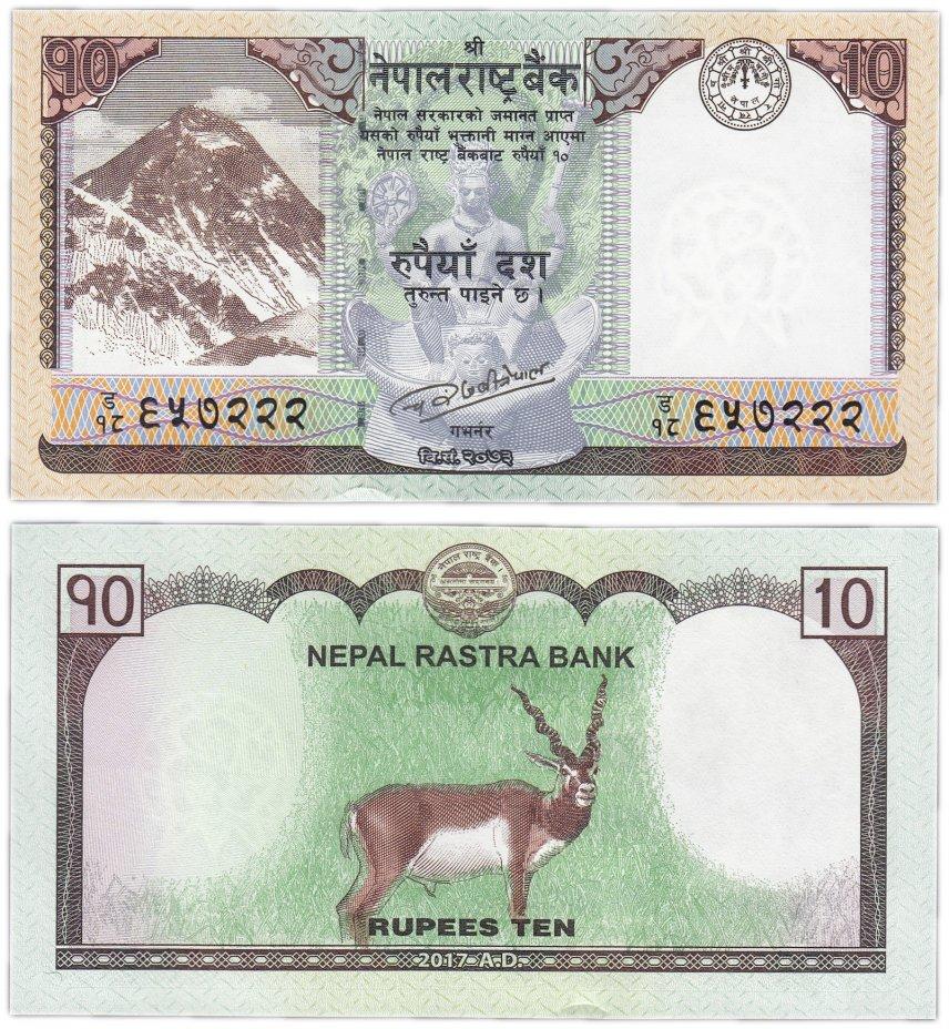 купить Непал 10 рупий 2017 (Pick 77)