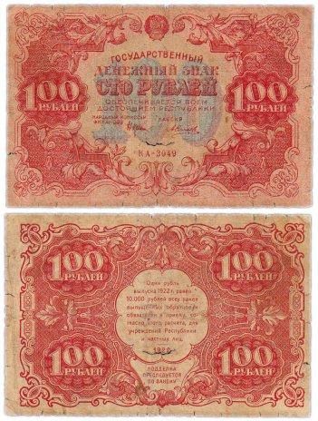 купить 100 рублей 1922 наркомфин Крестинский, кассир Силаев