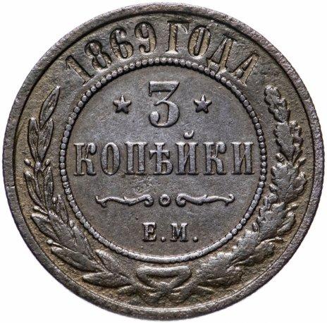 купить 3 копейки 1869 ЕМ
