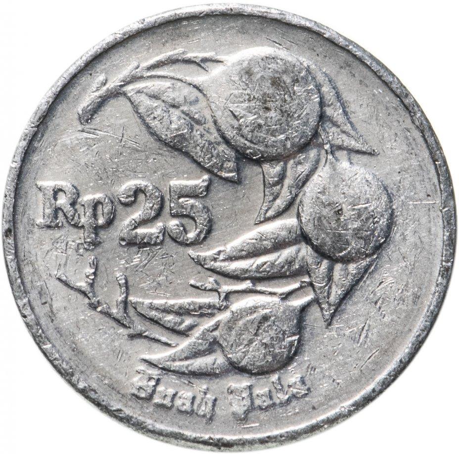 купить Индонезия 25 рупий (rupiah) 1991-1996, случайная дата