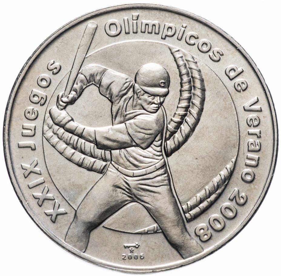 """купить Куба 1 песо (peso) 2006 """"XXIX летние Олимпийские Игры, Пекин 2008 - Бейсбол"""""""