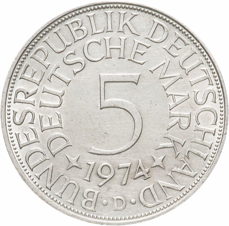 """купить Германия 5 марок, 1974 Отметка монетного двора: """"D"""" - Мюнхен"""