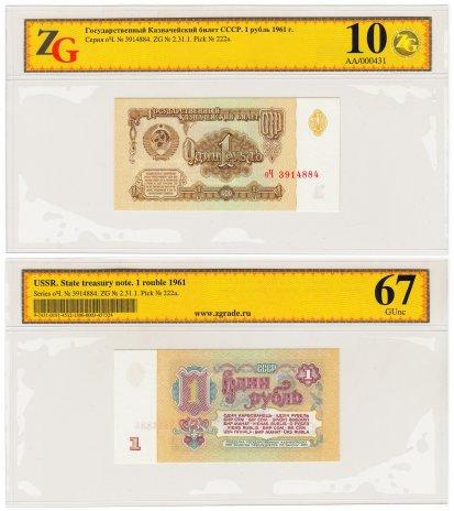 купить 1 рубль 1961 3-й выпуск, В1.3А по Засько, в слабе ZG GUnc 67 ПРЕСС