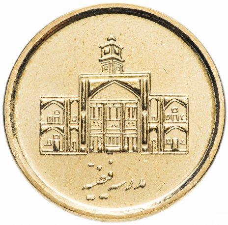 купить Иран 250 риал 2008-2011 Школа Фейзия