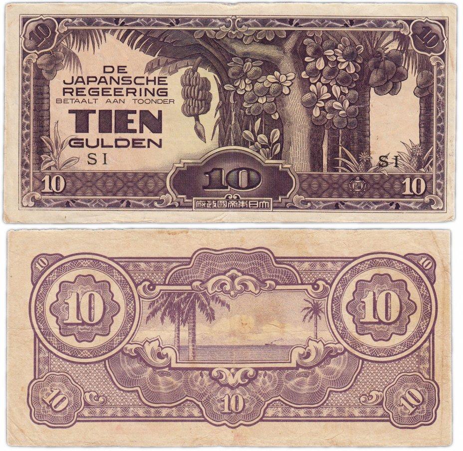 купить Нидерландская Индия (Индонезия) 10 гульденов 1942 (Pick 125) Японская оккупация