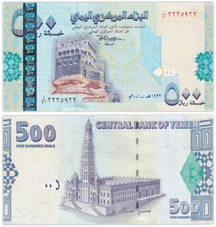 купить Йемен 500 риал 2001 (Pick 31)