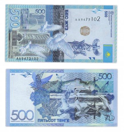 купить Казахстан 500 тенге 2017 (Pick **)