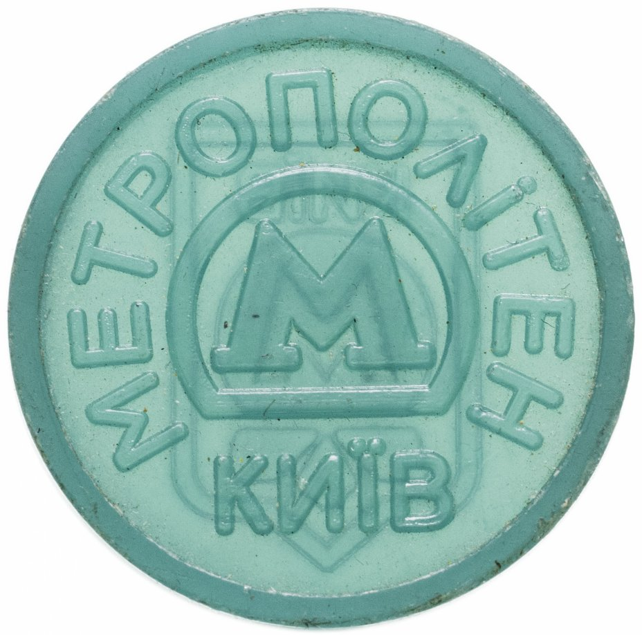 купить Жетон метрополитена Киев (разновидность случайная )