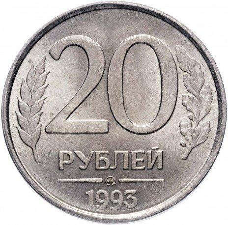 купить 20 рублей 1993 ММД   немагнитные