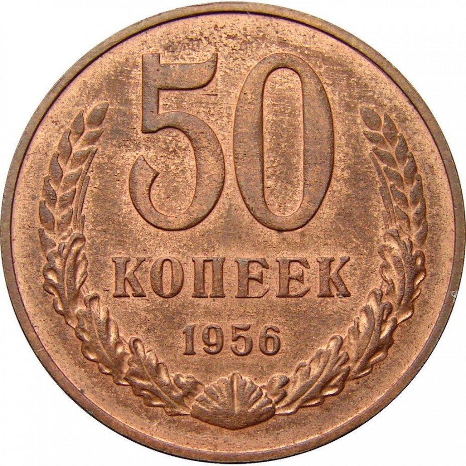 купить 50 копеек 1956 года пробные