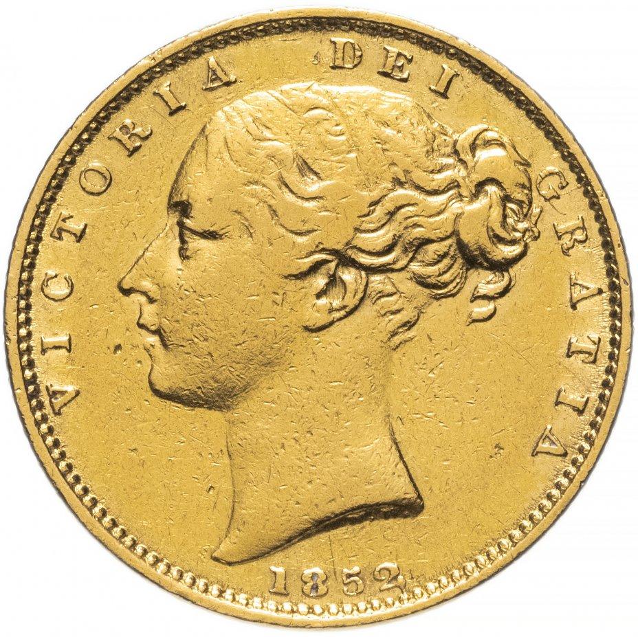 купить Великобритания 1 соверен (sovereign) 1852