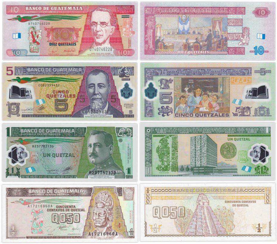 купить Гватемала - набор 4 банкноты 1/2, 1, 5, 10  кетцалей 1996-2013  полимер / бумага