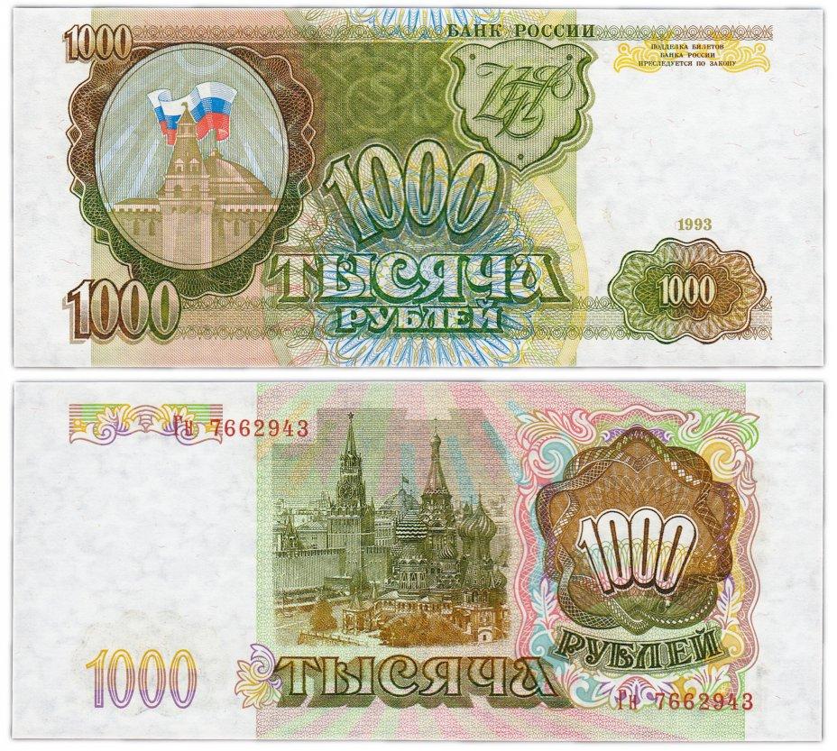 купить 1000 рублей 1993 тип литер Большая/маленькая, направление дорожек водяного знака влево