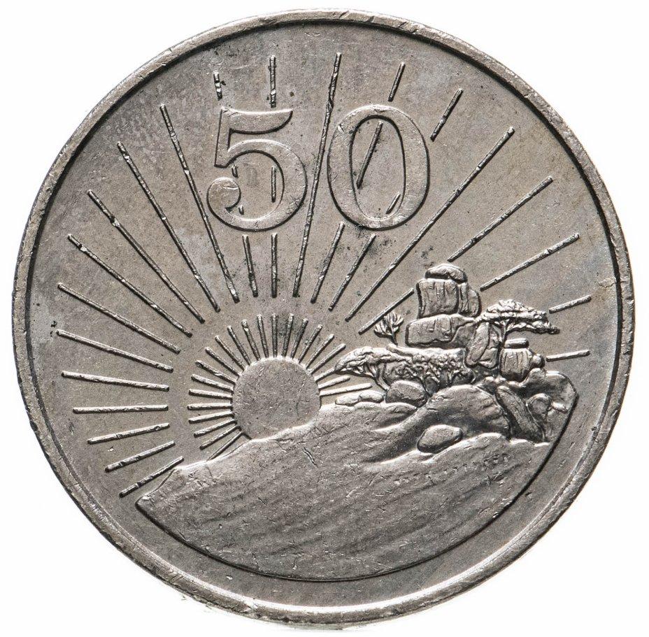 купить Зимбабве 50 центов (cents) 1990
