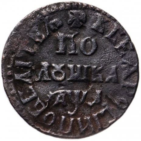 купить полушка 1704 года ПОВЕЛИТЕЛЬ