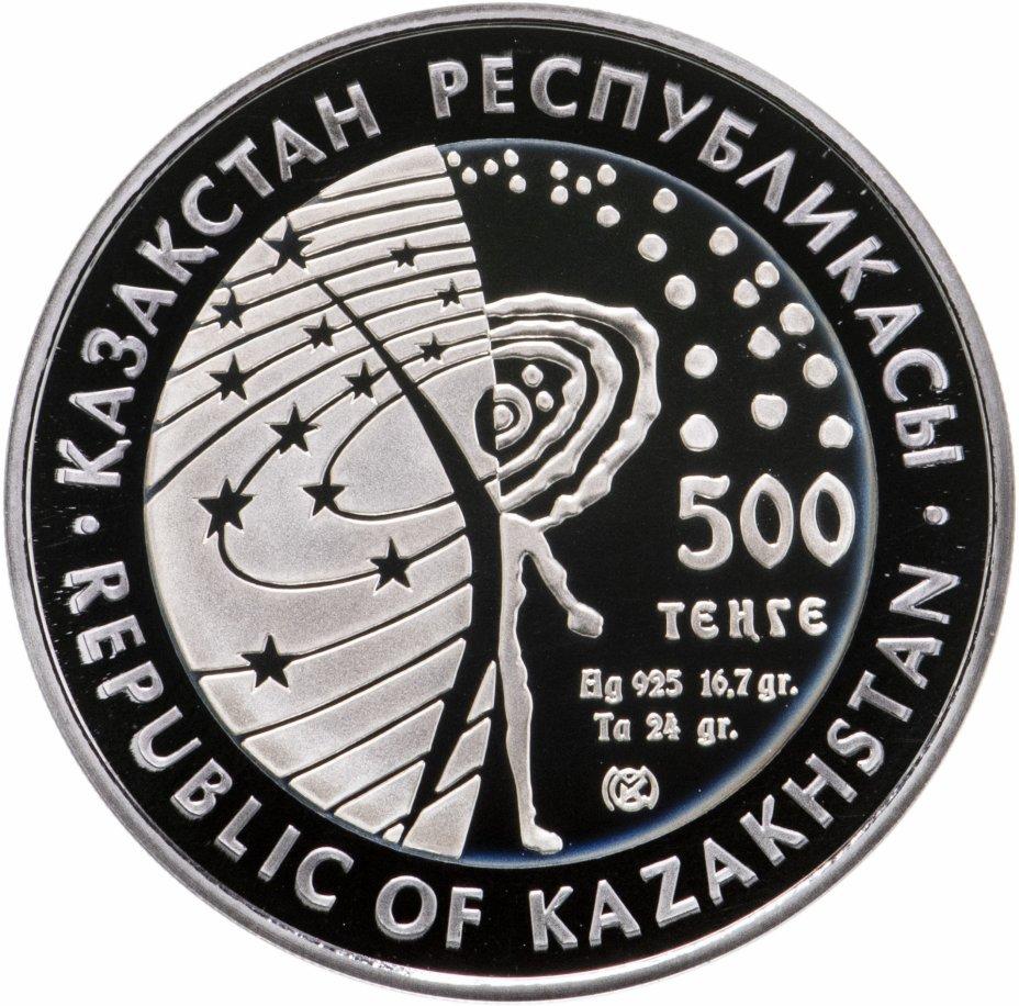 купить Казахстан 500 тенге 2011 «Первый космонавт-Юрий Гагарин»