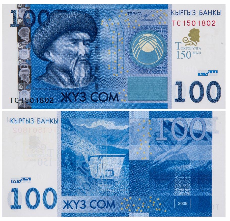 купить Кыргызстан 100 сом 2014 (Pick 31) Юбилейная 150 лет поэту Т.Сатылганову Тираж 3000 штук.