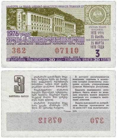 купить Лотерейный билет Грузия 30 копеек 1976 (3-й выпуск)