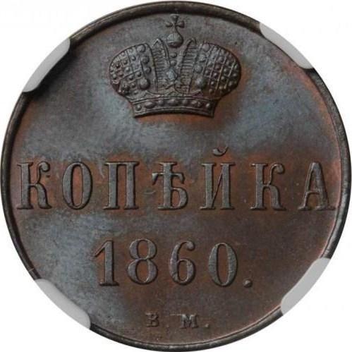 купить 1 копейка 1860 года ВМ