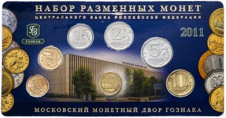купить Официальный годовой набор Банка России 2011 ММД из 6 монет+жетон