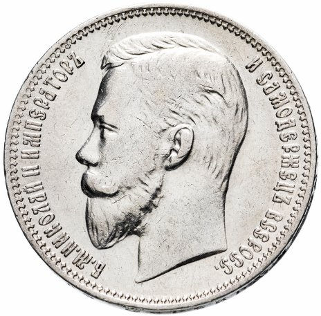 купить 1 рубль 1910 ЭБ, Биткин 64 (R)