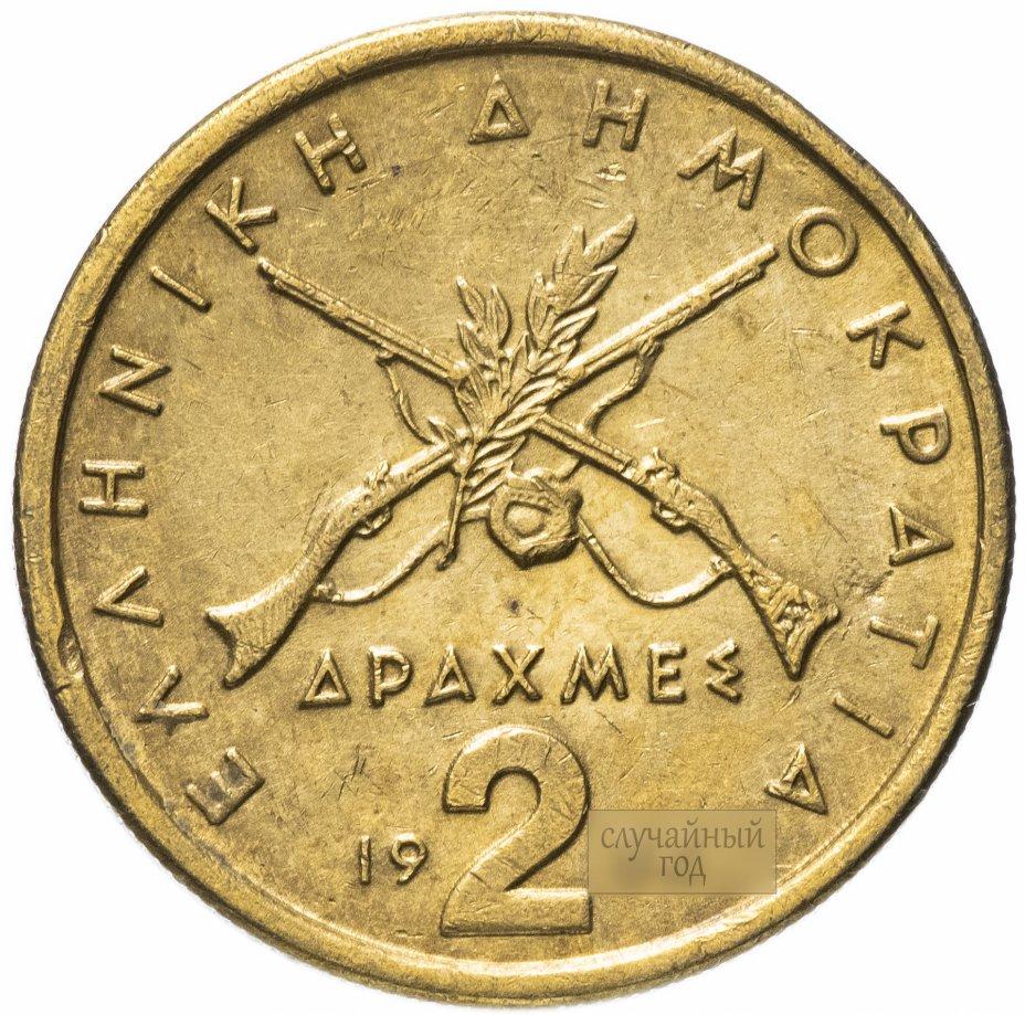 купить Греция 2 драхмы 1972- 1986 гг.