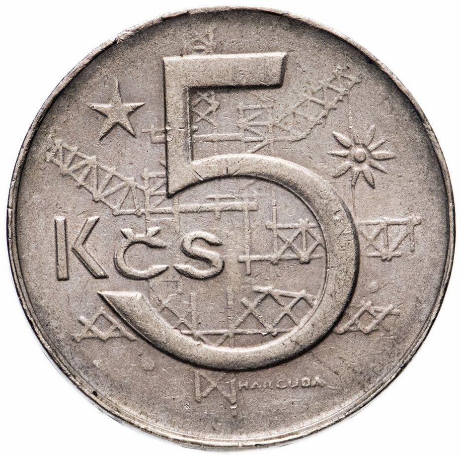 купить Чехословакия 5 крон (korun) 1966-1990, случайная дата