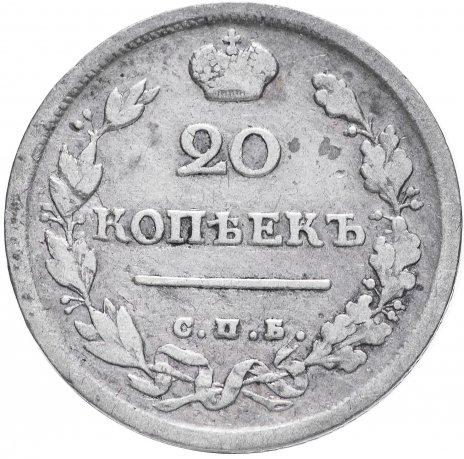 купить 20 копеек 1816 года СПБ-ПС