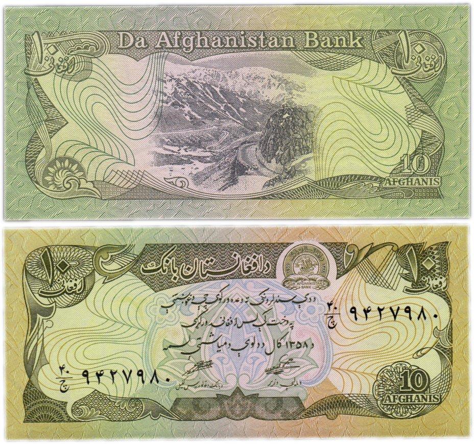 купить Афганистан 10 афгани 1979 (Pick 55)