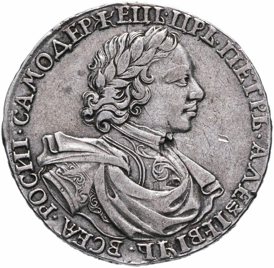 "купить 1 рубль 1718 L без инициалов медальера, буква ""L"" на хвосте орла"