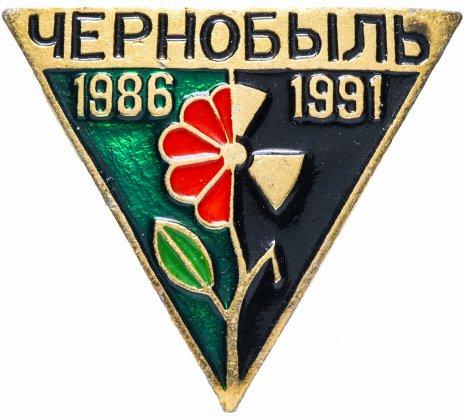 """купить Значок СССР 1991 г""""Чернобыль"""", булавка"""