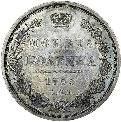 купить полтина 1853 года СПБ-HI корона больше