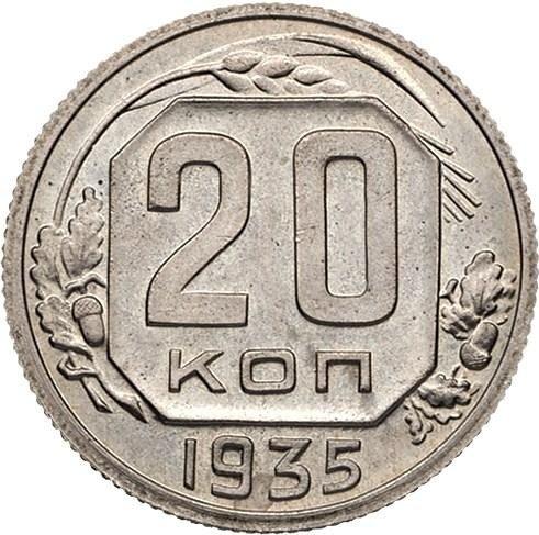 купить 20 копеек 1935 года новодел