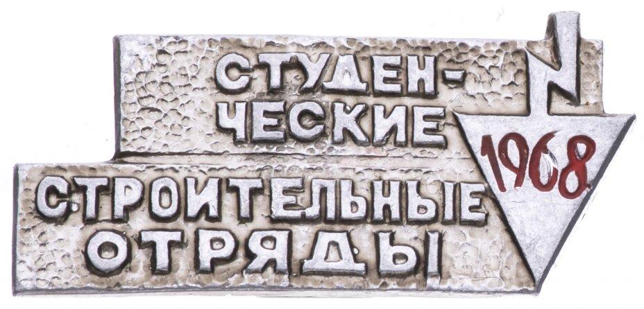 """купить Значок """"Студеньческие отряды 1968г"""""""
