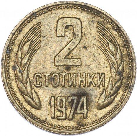 купить Болгария 2 стотинки 1974