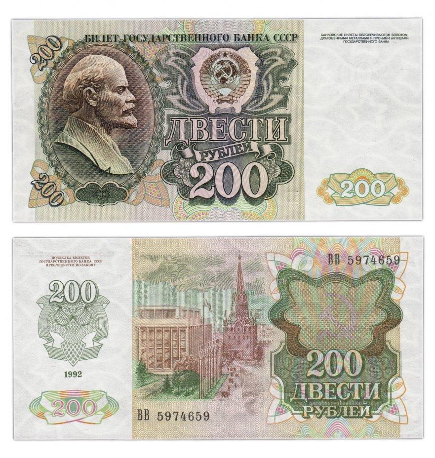 купить 200 рублей 1992 ПРЕСС
