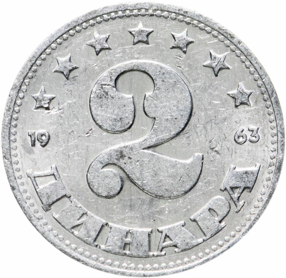 купить Югославия 2динара (dinara) 1963