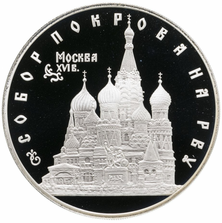 купить 3 рубля 1993 ЛМД собор Покрова на Рву