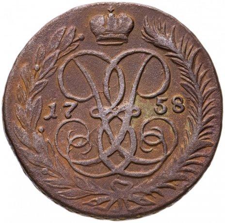 купить 2 копейки 1741-1762, правление Елизаветы