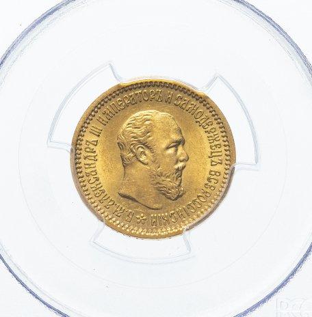 купить 5 рублей 1889 (АГ) в слабе PCGS MS63