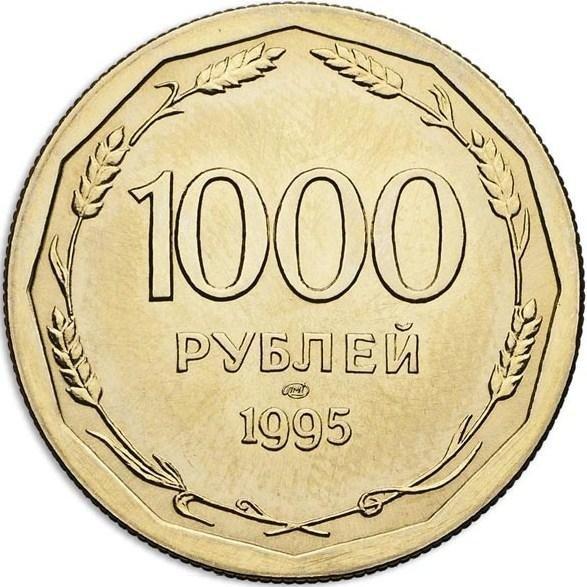 купить 1000 рублей 1995 года ЛМД рубчатый