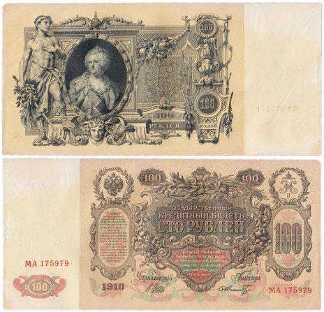 купить 100 рублей 1910 серия МА, Шипов, кассир Шмидт