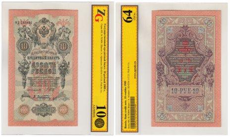 купить 10 рублей 1909 Шипов, кассир Афанасьев, в слабе ZG GUnc64 ПРЕСС